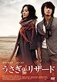 うさぎとリザード[DVD]