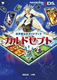 カルドセプト―任天堂公式ガイドブック (ワンダーライフスペシャル NINTENDO 3DS任天堂公式ガイドブッ)
