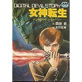 女神転生―デジタル・デビル・ストーリー (アニメージュ文庫 (N‐013))