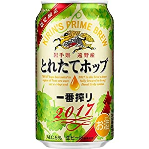 【2017年】一番搾り とれたてホップ生ビール...の関連商品5
