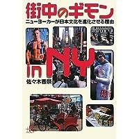 街中のギモンinNY ニューヨーカーが日本文化を進化させる理由 (講談社+α文庫)
