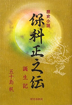 歴史小説 保科正之伝―誕生記