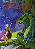 星座と神話 冬の星空 (天文ブックス 4)