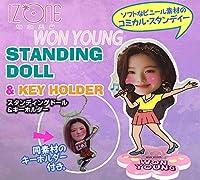 WonYoung ウォニョン (アイズワン/IZONE) スタンディングドール + キーホルダー (Standing Doll + Key Holder) マスコット グッズ