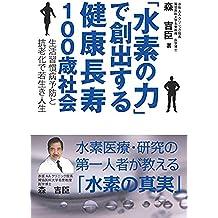 「水素の力」で創出する健康長寿100歳社会 -生活習慣病予防と抗老化で若生き人生- (NextPublishing)