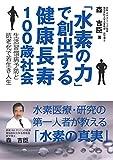 「水素の力」で創出する健康長寿100歳社会 −生活習慣病予防と抗老化で若生き人生− (NextPublishing)