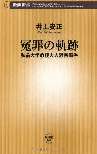 冤罪の軌跡―弘前大学教授夫人殺害事件 (新潮新書)の詳細を見る