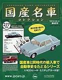 隔週刊国産名車コレクション全国版(277) 2016年 8/31 号 [雑誌]