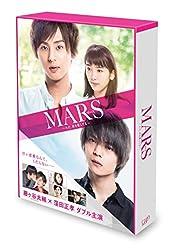 MARS~ただ、君を愛してる~ 豪華版(初回限定生産)[DVD]