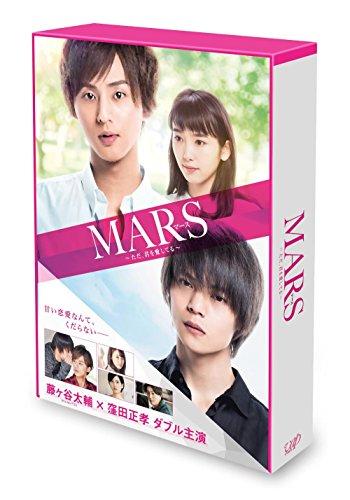 【早期購入特典あり】MARS~ただ、君を愛してる~ 豪華版(初回限定生産)(オリジナルパスケース)[Blu-ray]