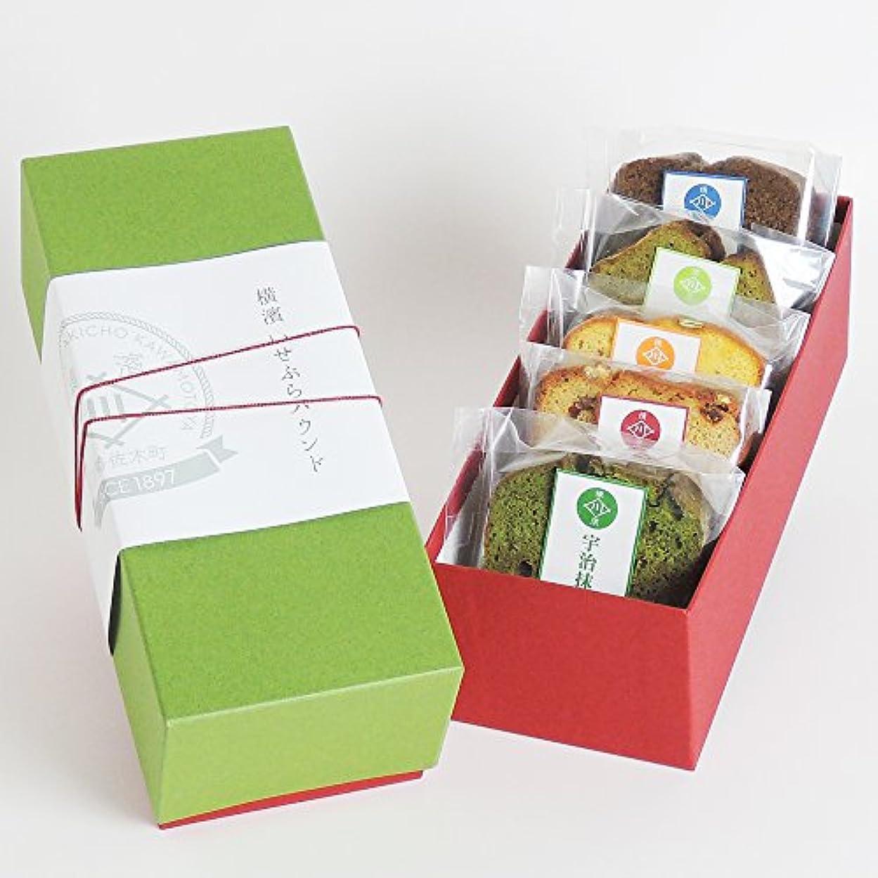 アラバマバイアス区別するパウンドケーキ5種セット 和菓子 高級貼箱 ギフトプレゼント 詰め合わせ 川本屋茶舗 (快気祝い)