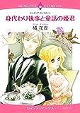 身代わり執事と童話の姫君 (エメラルドコミックス ロマンスコミックス)
