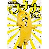 バナナ社員、ナナナのお仕事