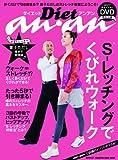 ダイエットアンアン S-レッチングでくびれウォーク【DVD付】 (マガジンハウスムック)