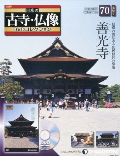 日本の古寺仏像DVDコレクション 70号 (善光寺) [分冊百科] (DVD付)