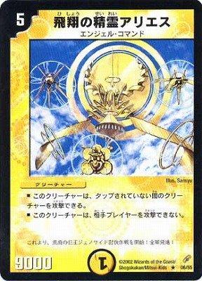 デュエルマスターズ/DM-04/6/R/飛翔の精霊アリエス