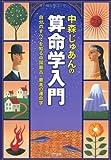 中森じゅあんの算命学入門: 自分のすべてを知る中国最古・最高の運命学
