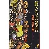 蝶たちの迷宮 (講談社ノベルス)