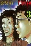 ヒミズ(3) (ヤングマガジンコミックス)