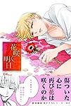 花咲く明日 (MIKE+comics)
