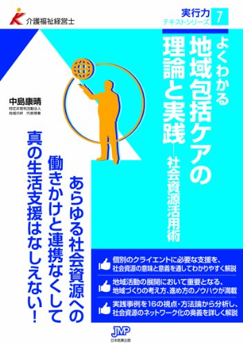 地域包括ケアの理論と実践-社会資源活用術 (介護福祉経営士実行力シリーズ)
