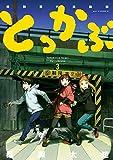 とっかぶ(3) (アフタヌーンコミックス)