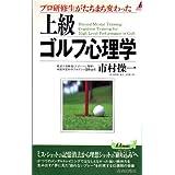 上級 ゴルフ心理学―プロ研修生がたちまち変わった (プレイブックス)