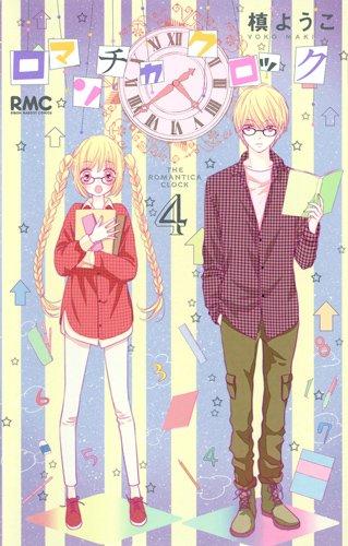 ロマンチカ クロック 4 (りぼんマスコットコミックス)の詳細を見る