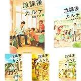 放課後カルテ コミック 1-14巻 セット
