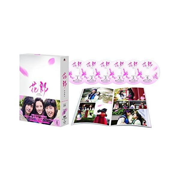 花郎<ファラン>DVD-BOX2の商品画像