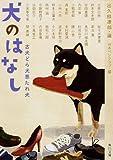 犬のはなし  古犬どら犬悪たれ犬 (角川文庫)