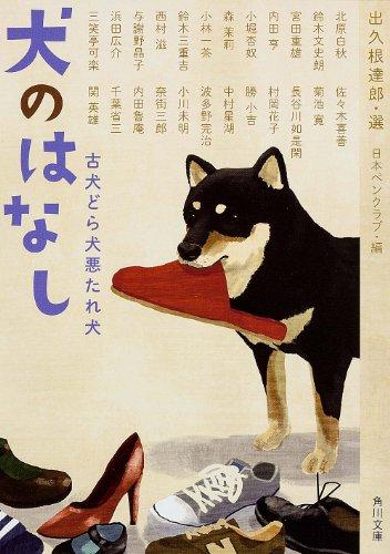 犬のはなし  古犬どら犬悪たれ犬 (角川文庫)の詳細を見る
