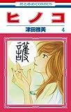 ヒノコ 4 (花とゆめCOMICS)