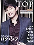 隔月『韓流 T.O.P』2014/03月号-特集!パク・シフ-表紙&巻頭メイキングDVD付き