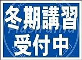 「冬期講習受付中(紺)」金属スズヴィンテージ安全標識警告サインディスプレイボードスズサインポスター看板建設現場通りの学校のバーに適した