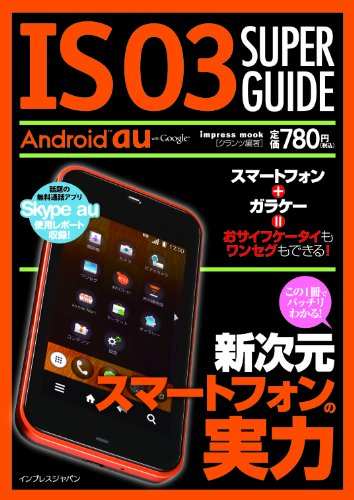 IS03 SUPER GUIDE [単行本(ソフトカバー)] / クランツ (著); インプレスジャパン (刊)