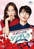 僕が見つけたシンデレラ~Beauty Inside~ DVD SET1[DVD]