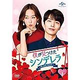僕が見つけたシンデレラ~Beauty Inside~ DVD SET1