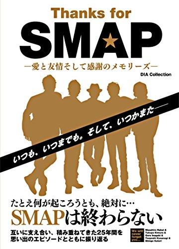 Thanks for SMAP ―愛と友情そして感謝のメモリーズ―
