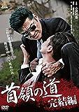 首領の道 完結編[DVD]