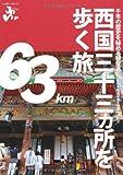 西国三十三ヵ所を歩く旅―千年の歴史を秘める観音巡礼 (エコ旅ニッポン)