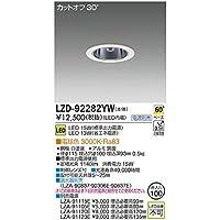 大光電機:LEDダウンライト LZD-92282YW