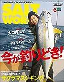 SALT WORLD(ソルトワールド) 2019年6月号 Vol.136(今が釣りどき! 大型青物ゲーム&タイラバゲーム)[雑誌]