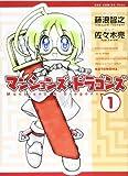 マンションズ&ドラゴンズ (1巻) (ガムコミックスプラス)