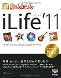 今すぐ使えるかんたん iLife'11 (iPhoto,iMovie,iDVD,GarageBand,iWeb)