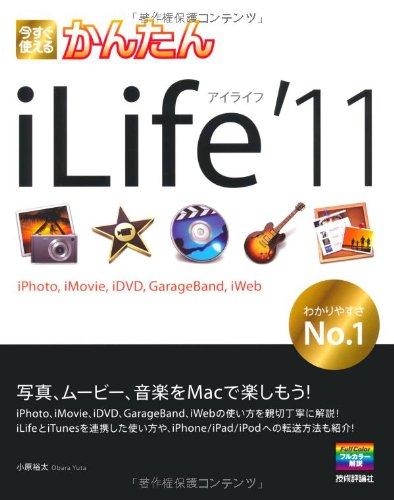 今すぐ使えるかんたん iLife'11 (iPhoto,iMovie,iDVD,GarageBand,iWeb)の詳細を見る