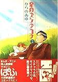 星のズンダコタ 2 (ぱふコミックス)