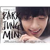 1st Mini Album - The, Park Jung Min (台湾盤)