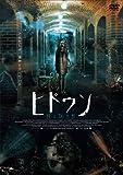 HIDDEN ヒドゥン[DVD]