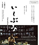いしぶみ[Blu-ray/ブルーレイ]